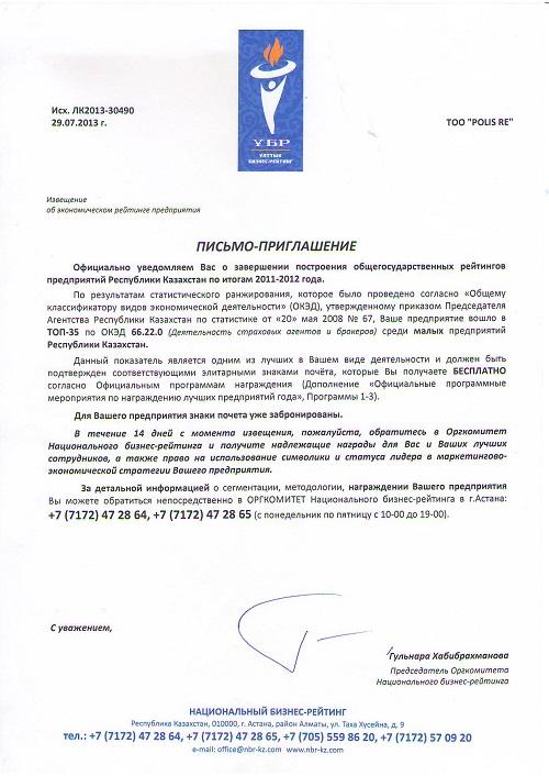 Приглашение на церемонию награждения Лидер Отрысли